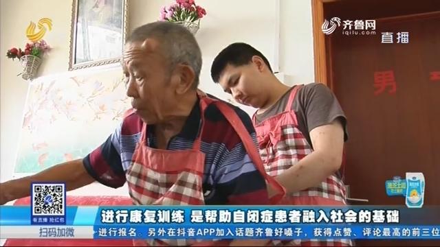 济南:21岁自闭症小伙 有了人生的第一份工作