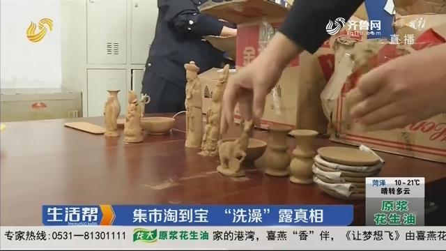 """青岛:集市淘到宝 """"洗澡""""露真相"""