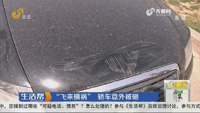 """济南:""""飞来横祸"""" 轿车意外被砸"""