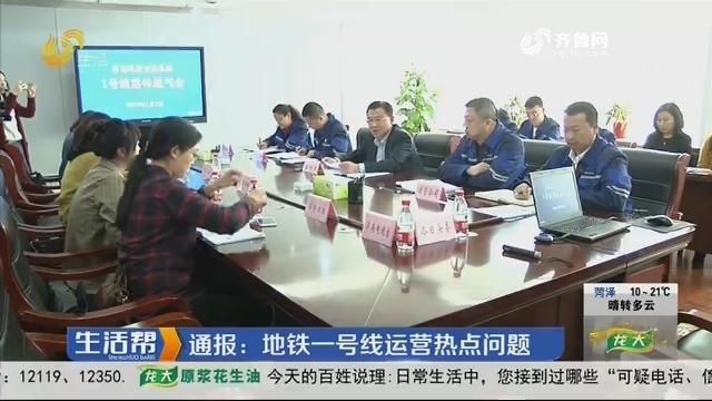 济南:通报 地铁一号线运营热点问题
