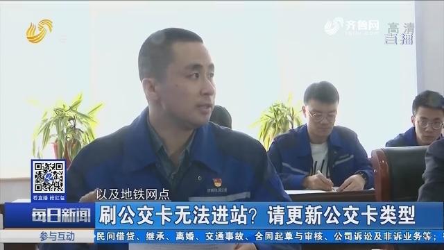 济南:刷公交卡无法进站? 请更新公交卡类型