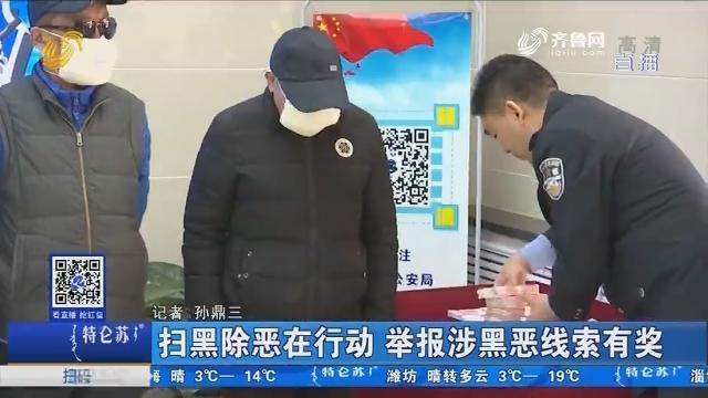 济南:扫黑除恶在行动 举报涉黑恶线索有奖