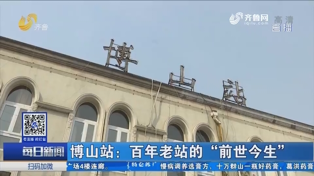 """博山站:百年老站的""""前世今生"""""""
