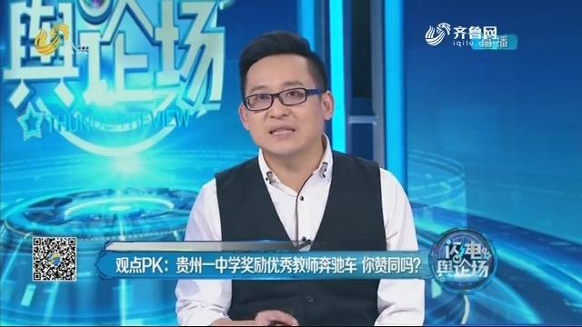 2019年04月02日《闪电舆论场》:贵州一中学奖励优秀教师奔驰车 你赞同吗?
