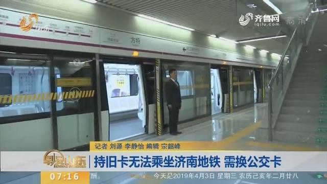 【闪电新闻排行榜】持旧卡无法乘坐济南地铁 需换公交卡