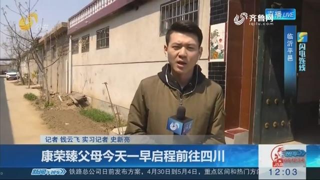 【闪电连线】康荣臻父母4月3日一早启程前往四川