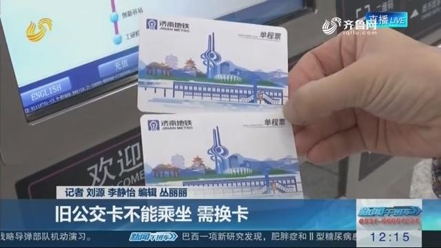 【济南轨交1号线乘坐攻略】旧公交卡不能乘坐 需换卡