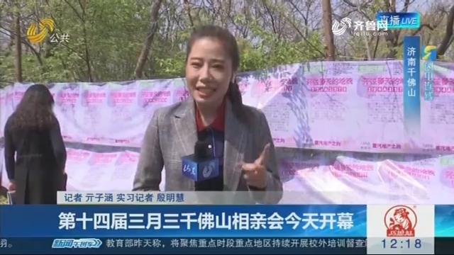 【闪电连线】第十四届三月三千佛山相亲会4月3日开幕