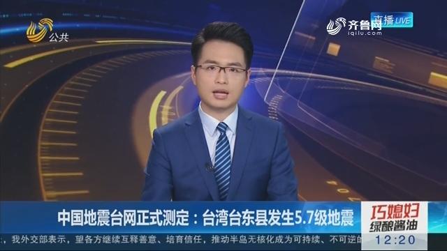 中国地震台网正式测定:台湾台东县发生5.7级地震