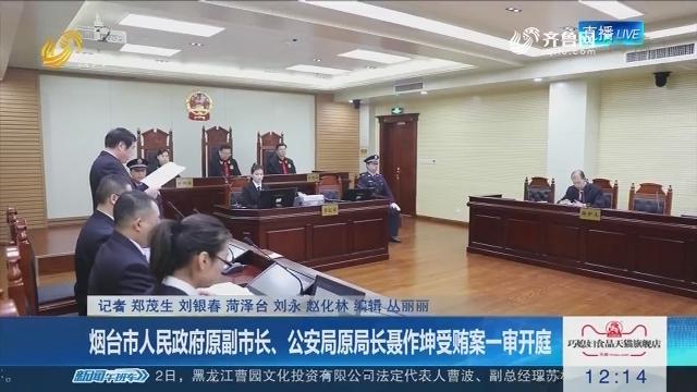 烟台市人民政府原副市长、公安局原局长聂作坤受贿案一审开庭