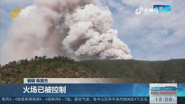 """【""""3.30""""四川木里森林火灾】火场已被控制"""