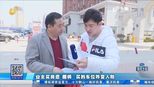"""宁津:业主买房遭""""捆绑"""" 买的车位咋变人防"""