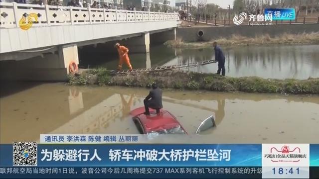 临沂:为躲避行人 轿车冲破大桥护栏坠河