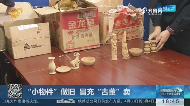青岛:骗子被抓 缴获100余件假古董