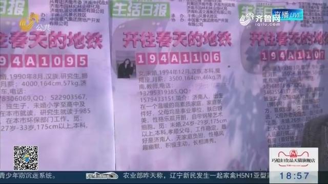 济南:第十四届三月三千佛山相亲会4月3日开幕