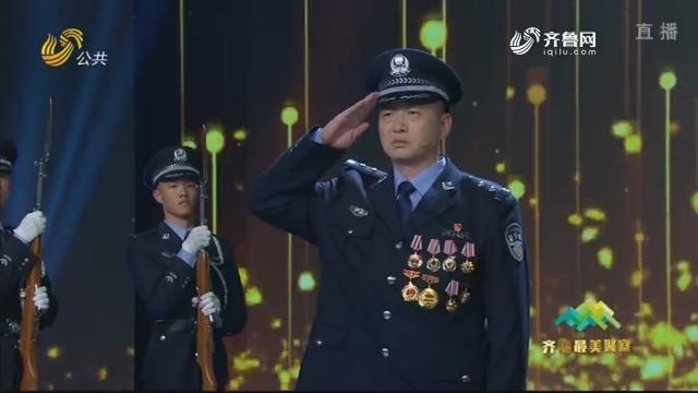 齐鲁最美警察——徐胜利