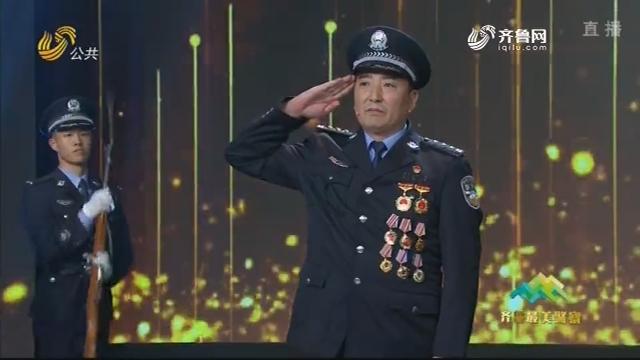 齐鲁最美警察——徐美湖