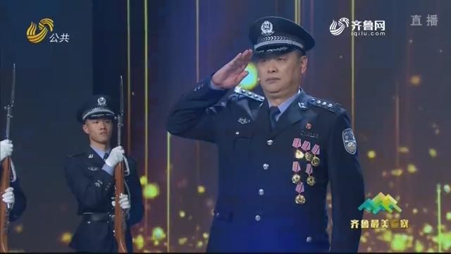 齐鲁最美警察——王洪波