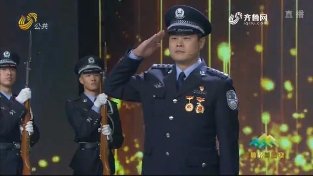 齐鲁最美警察——邱纯军