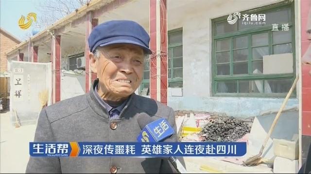 滨州:深夜传噩耗 英雄家人连夜赴四川