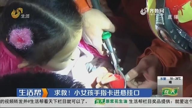 淄博:求救!小女孩手指卡悬挂口