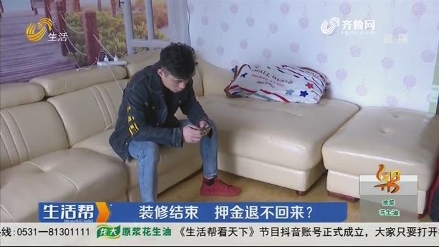 潍坊:装修结束 押金退不回来?