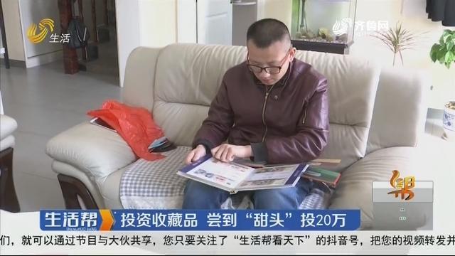 """淄博:投资收藏品 尝到""""甜头""""投20万"""