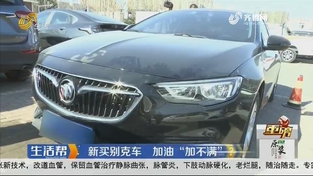 """【重磅】青岛:新买别克车 加油""""加不满""""?"""