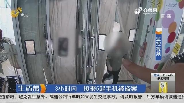 烟台:3小时内 接报5起手机被盗案