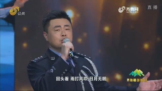 【齐鲁最美警察】歌舞:忠诚之路