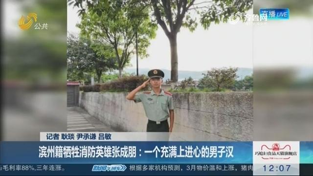 【沉痛悼念 铭记英雄】滨州籍牺牲消防英雄张成朋:一个充满上进心的男子汉