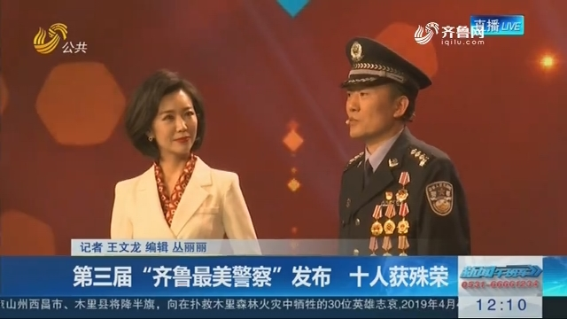 """第三届""""齐鲁最美警察""""发布 十人获殊荣"""