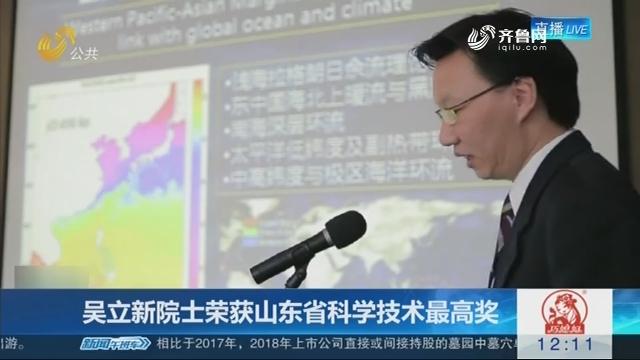 吴立新院士荣获山东省科学技术最高奖
