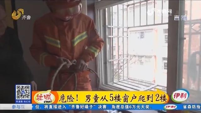 菏泽:危险!男童从5楼窗户爬到2楼