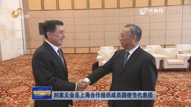 刘家义会见上海合作组织成员国使节代表团