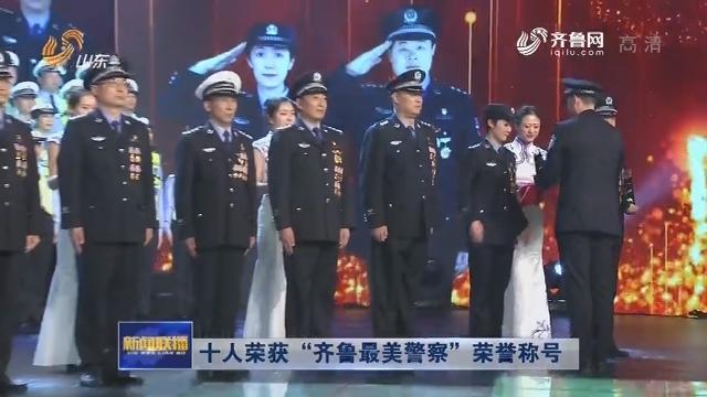 """十人荣获""""齐鲁最美警察""""荣誉称号"""