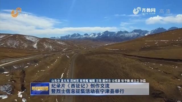 纪录片《西征记》创作交流暨烈士信息征集活动在宁津县举行