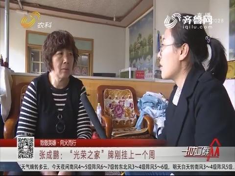 """【致敬英雄·向火而行?#31354;?#25104;鹏:""""光荣之家""""牌刚挂上一个周"""