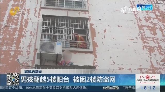 【致敬消防员】菏泽:男孩翻越5楼阳台 被困2楼防盗网