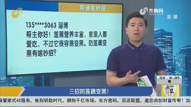 阿速有妙招:三招防莲藕变黑!