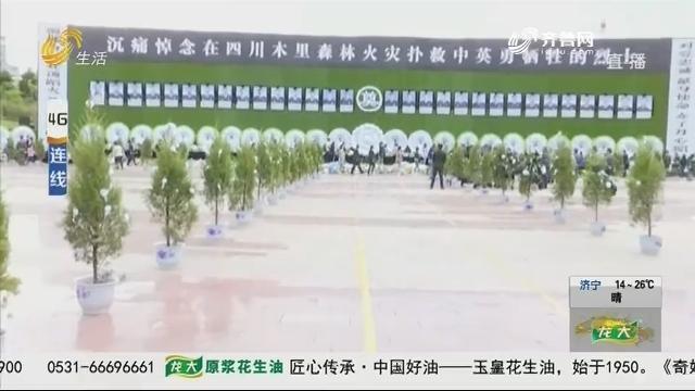 【4G连线】送别30名烈士 接5位山东英雄回家