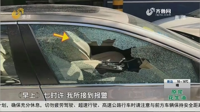 青岛:破窗偷盗 10余辆车遭黑手