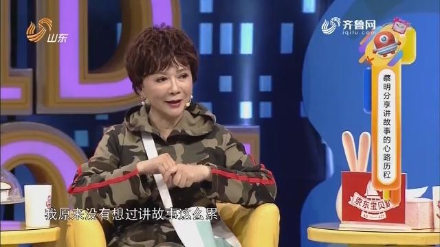 20190404《拜托了妈妈》:蔡明分享讲故事的心路历程