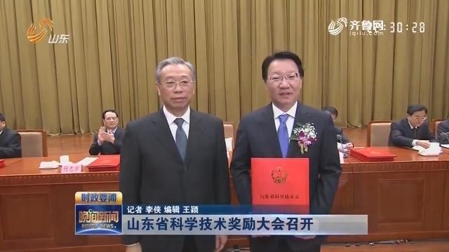 山東省科學技術獎勵大會召開