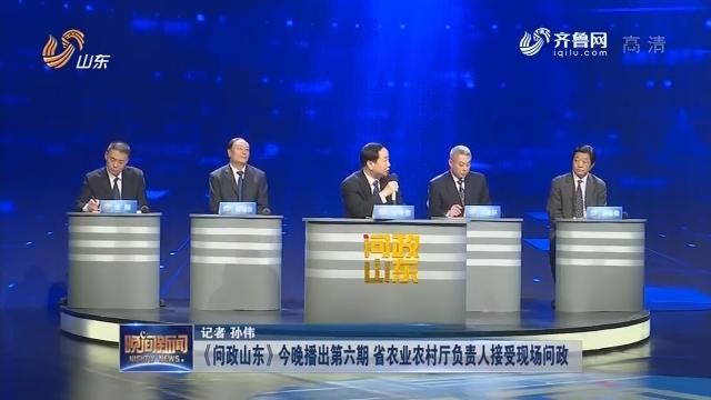 《问政山东》今晚播出第六期 省农业农村厅负责人接受现场问政