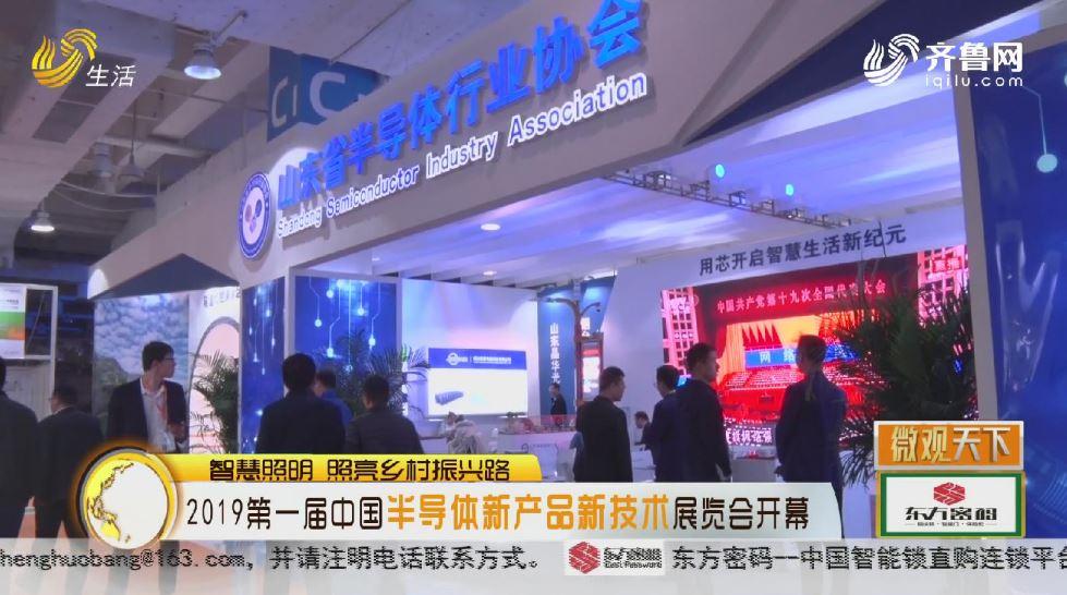 智慧照明 照亮乡村振兴路 2019第一届中国半导体新产品新技术展览会开幕