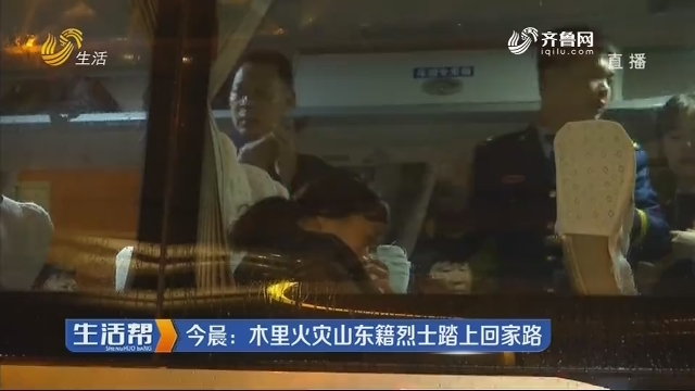 4月05日晨:木里火灾山东籍烈士踏上回家路