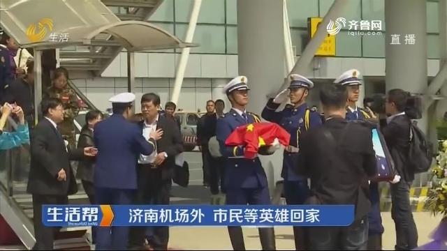 济南机场外 市民等英雄回家