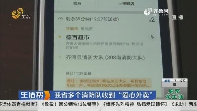 """山东省多个消防队收到""""爱心外卖"""""""