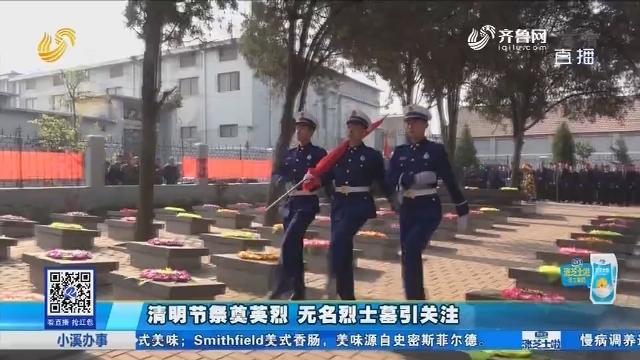 菏泽:清明节祭奠英烈 无名烈士墓引关注